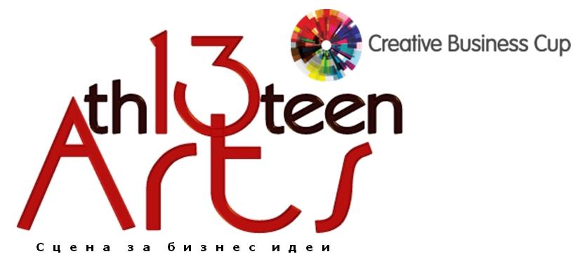 Th13teen Arts – конкурсът за най-добър бизнес проект от творческите индустрии